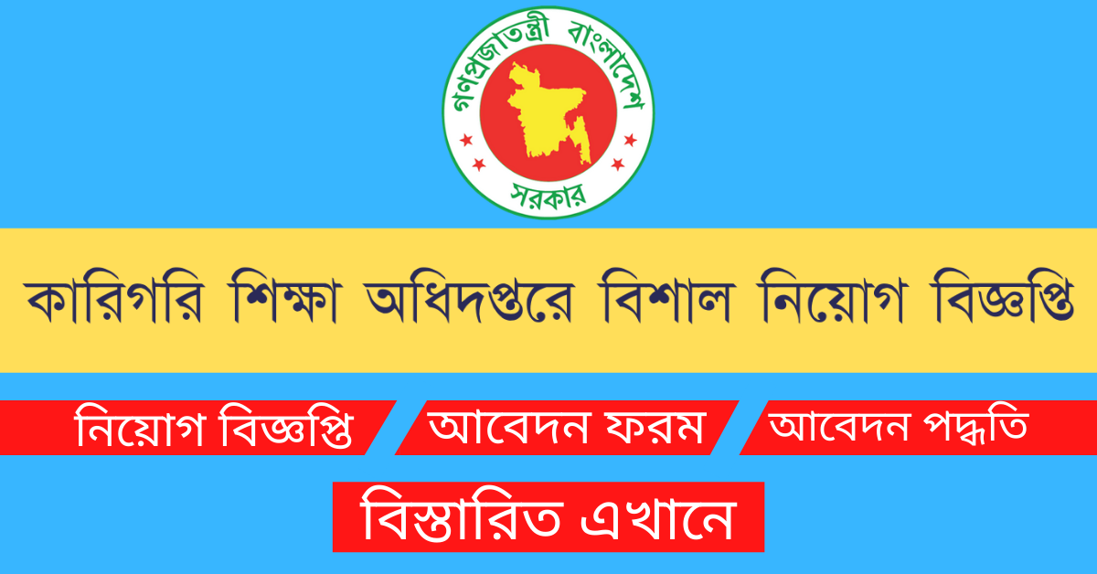 Read more about the article Directorate of Technical Education Job Circular 2021