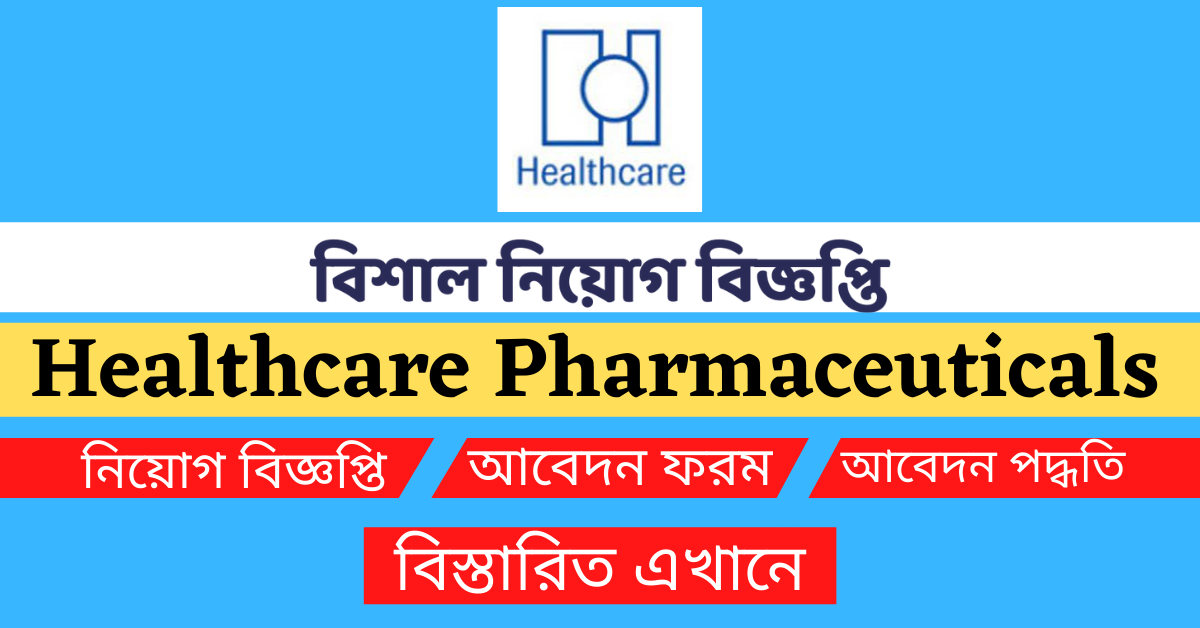 Read more about the article Healthcare Pharmaceuticals Job Circular 2021
