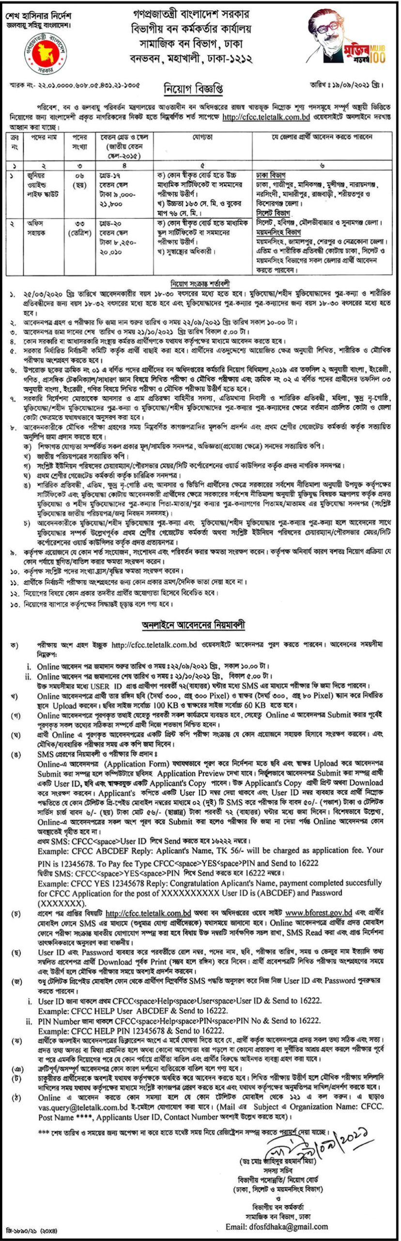 Ministry of Environment and Forests Job circular