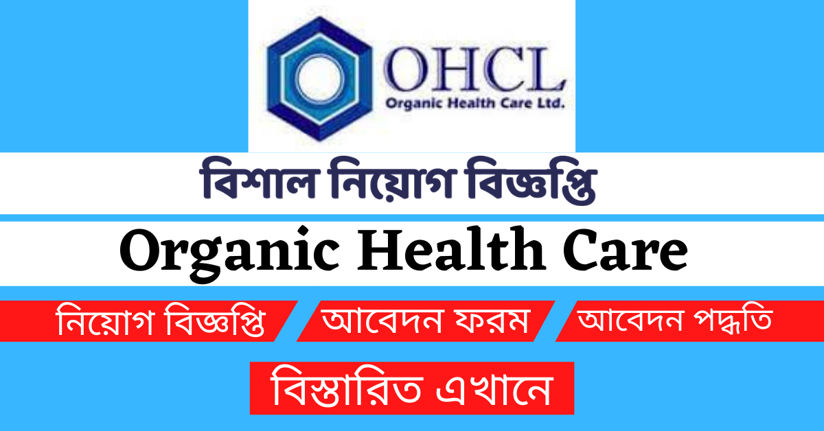 Read more about the article Organic Health Care Job Circular 2021