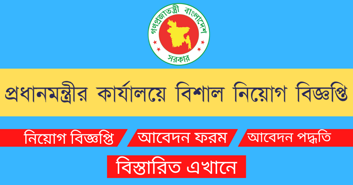 Read more about the article Prime Minister Office Job Circular 2021