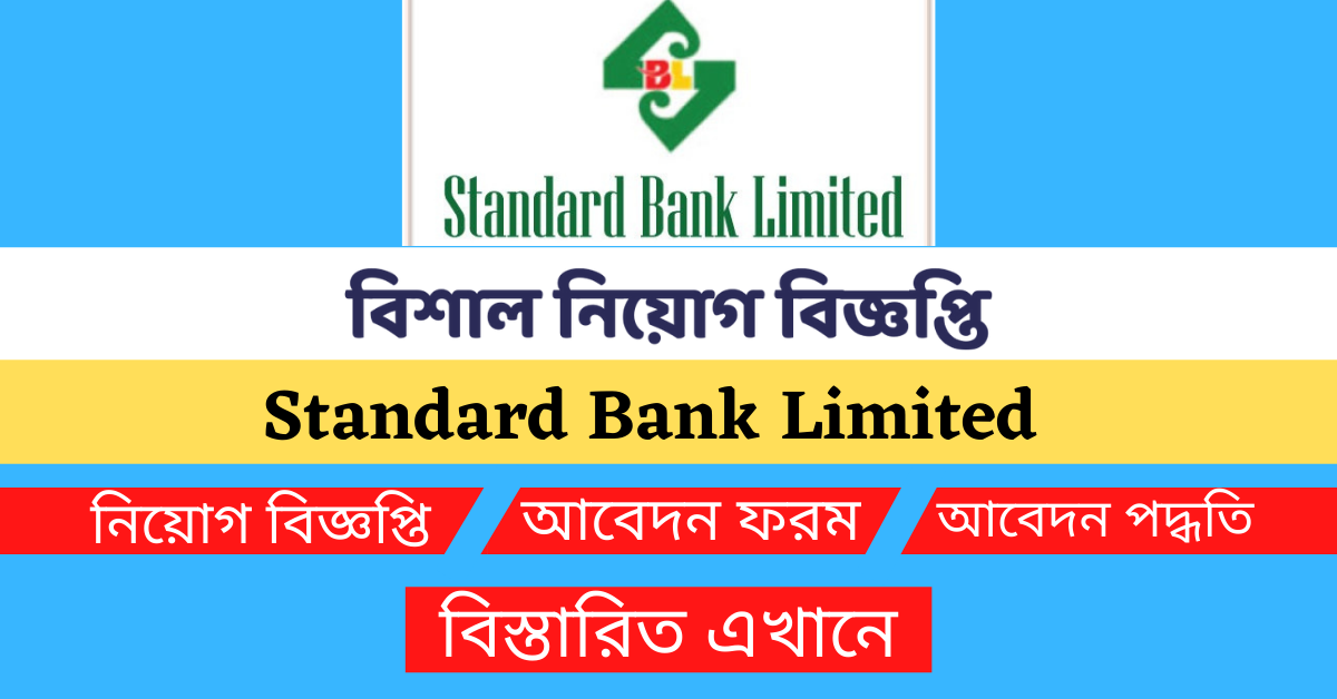 Read more about the article Standard Bank Limited Job Circular 2021