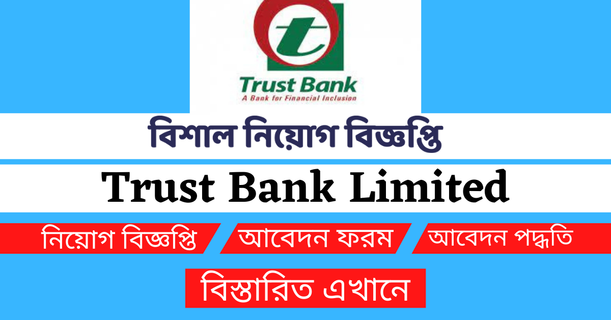 Read more about the article Trust Bank Limited Job Circular 2021
